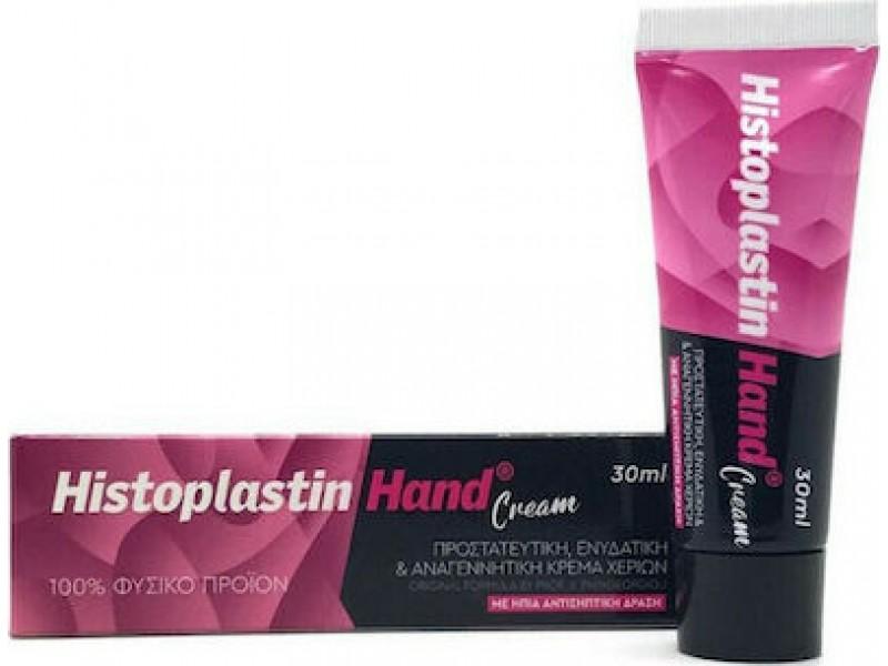 Heremco Histoplastin Hand Cream 30ml