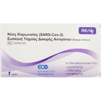 Realy Νέος Κορωνοϊός (SARS-Cov-2) Συσκευή Ταχείας Δοκιμής Αντιγόνου (Δείγμα Σάλιου) 1τμχ