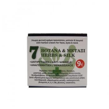 Fito+ 24ωρη Ενισχυμένη κρέμα προσώπου με 7 Βότανα & Μετάξι 50ml
